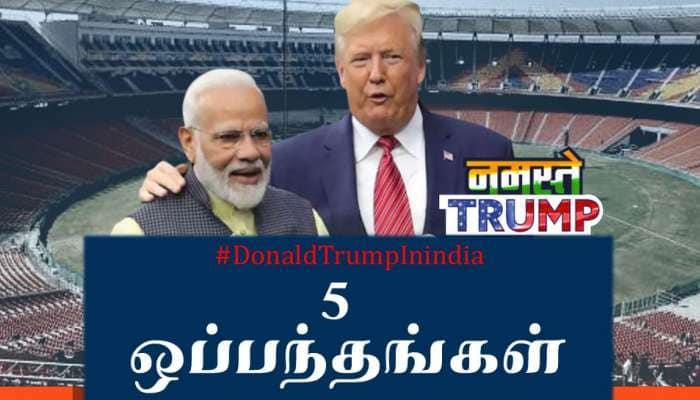 டொனால்ட் டிரம்ப் வருகை: முக்கிய 5 ஒப்பந்தங்கள்; உலக அரங்கில் கூடும் இந்தியாவின் மதிப்பு