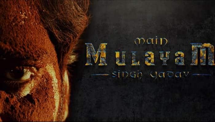 முலாயம் சிங் வாழ்க்கையை அடிப்படையாக கொண்ட 'மெயின் முலாயம் சிங்' teaser...