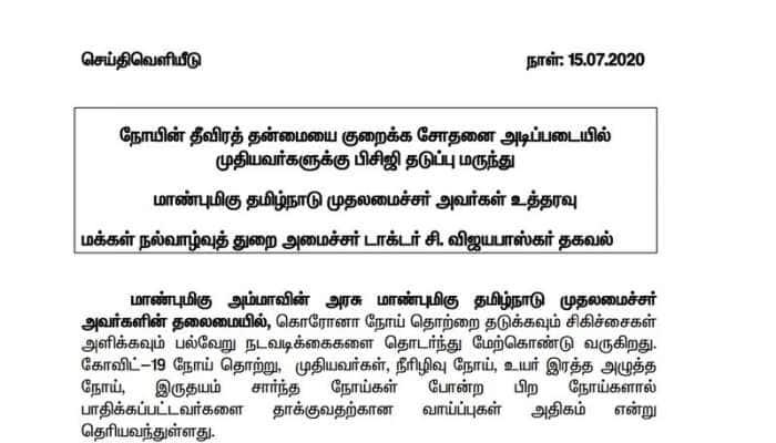 குழந்தைகளுக்கு வழங்கப்படும் BCG தடுப்பு மருந்தை முதியவர்களுக்கு வழங்க தமிழக அரசு முடிவு