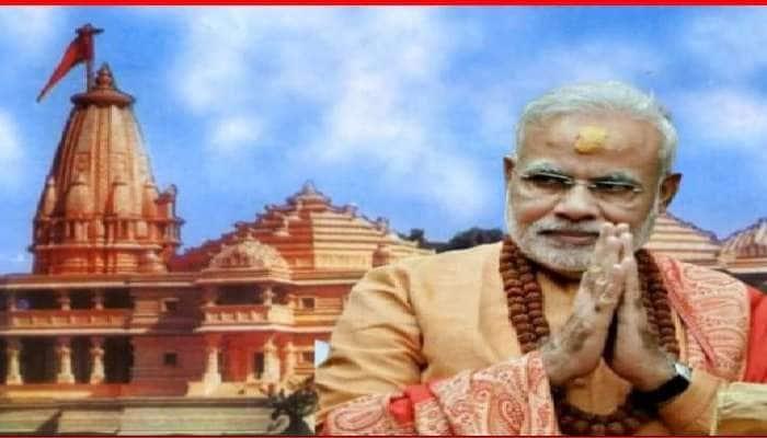 அயோத்தி ராமர் கோயில்: பூமி பூஜைக்கு பிரதமருக்கு அழைப்பு!!