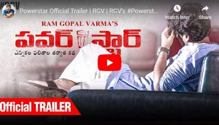 WATCH: வைரலாகும்  சர்ச்சை இயக்குனர் RGV-யின் 'பவர் ஸ்டார்' Trailer...