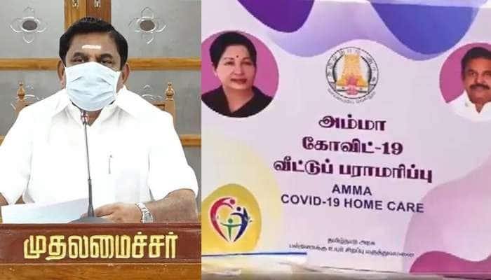 'அம்மா COVID-19 திட்டத்தை' அறிமுகப்படுத்தினார் தமிழக முதல்வர் EPS