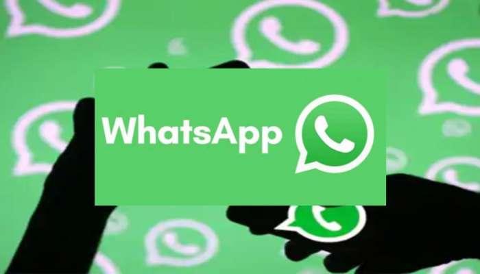 WhatsApp லேண்ட்லைன் எண்ணில் இருந்தும் செயல்படும்... எப்படி? இதோ தெரிந்துக் கொள்ளுங்கள்...