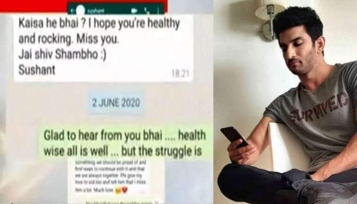 Exclusive: மன அழுத்தத்தில் இல்லை சுஷாந்த்! வெளியானது பகீர் WhatsApp Chat.....