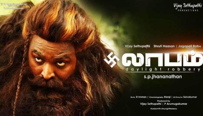 Watch: விவசாயிகளின் பிரச்சனையை பேசும் 'லாபம்' திரைப்பட trailer..!