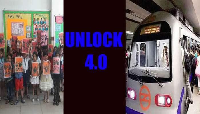 Unlock 4.0: பள்ளி-கல்லூரி மற்றும் ரயில் சேவைகள் செப்டம்பர் 1 முதல் தொடங்கப்படுமா..?