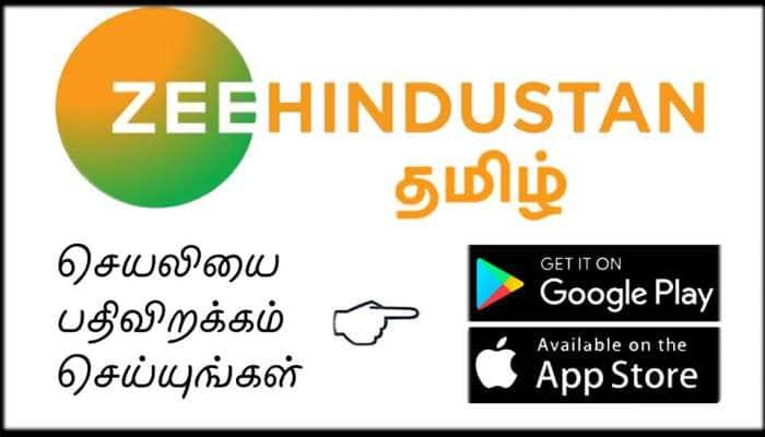 Zee Hindustan App: இந்தியாவின் 5 முக்கிய மொழிகளில் இனி உங்களுக்கு செய்தி கிடைக்கும்!
