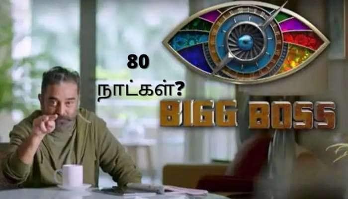 Bigg Boss சீசன் 4-ல் பெரிய மாற்றங்கள்: இம்முறை 80 நாட்கள், 12 போட்டியாளர்கள்!!
