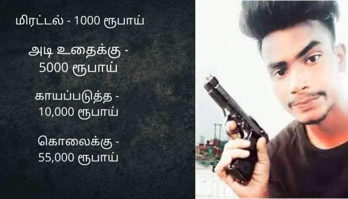 Shocking: அடி உதைக்கு Rs.5000, கொலைக்கு Rs. 55,000: வைரலாகும் UP Gang-ன் price list!!