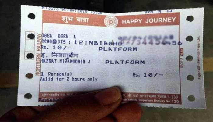 இனி ரயிலில் பயணம் செய்ய Platform ticket இருந்தால் போதும்... அதற்கான விதிமுறை என்ன?