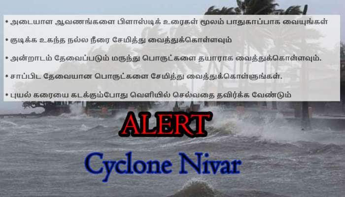 கரையை நோக்கி நகர்ந்து வரும் Cyclone Nivar - பொதுமக்களுக்கு TN SDMA வேண்டுகோள்