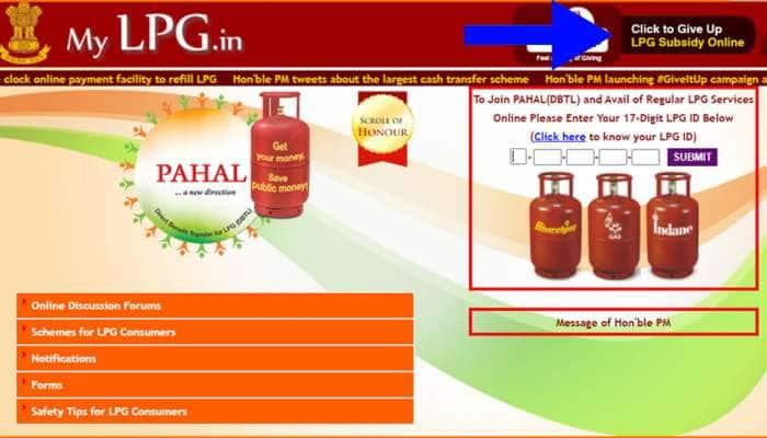 உங்கள் கணக்கில் LPG Gas மானியம் எவ்வளவு டெபாசிட் செய்யப்பட்டுள்ளது எப்படி அறிவது?