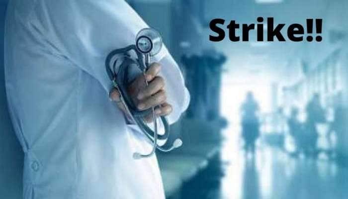 Doctors Strike: நாளை மருத்துவர்களின் நாடு தழுவிய வேலை நிறுத்தம், எது இயங்கும்? எது இயங்காது?