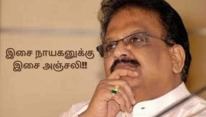 #IsaiAnjali to SPB: நீங்காத ரீங்காரம் நீதானே, இதயத்தில் இசையாலே இணைந்தாயே!!