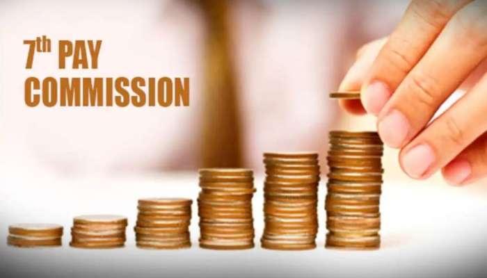 7th Pay Commission latest: பயணப்படியில் அரசு ஊழியர்களுக்கு மத்திய அரசின் good news