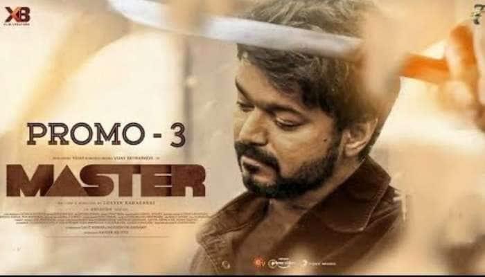 மாஸ் காட்டும் விஜயின் மாஸ்டர் Promo: #MasterPromo3-யில் கலக்கும் வாத்தி விஜய்!!