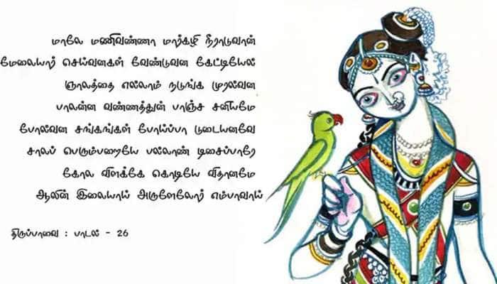 திருப்பாவை 26: மாலே மணிவண்ணா, மார்கழி நீராடுவாய் என்று அழைப்புவிடுக்கும் ஆண்டாள்
