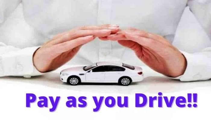 அருமையான புதிய Car Insurance Policy, அட்டகாசமான நன்மைகள்: முமு விவரம் உள்ளே!!