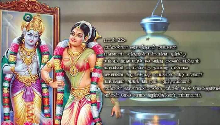 மார்கழி கடைசி நாள்: திருப்பாவை பாடலின் பொருள், பூஜைக்கான நல்ல நேரம்!!