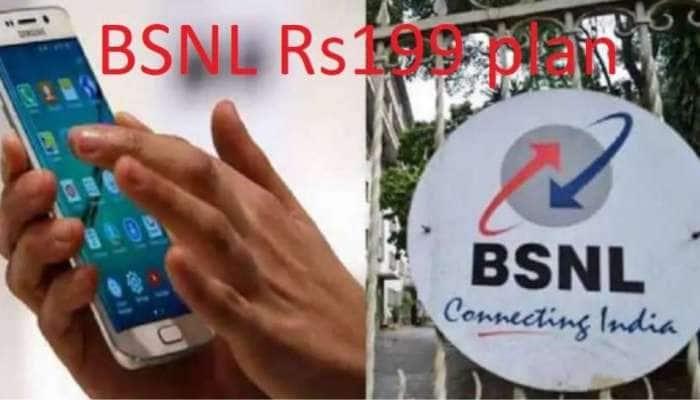 BSNL Rs 199 பிளானில் மாற்றம், இப்போது கிடைக்கும் இன்னும் அதிக பயன்கள்