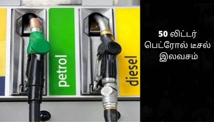 Petrol விற்கும் விலையில் 50 லிட்டர் பெட்ரோல் இலவசமாக கிடைக்கும்: இதை செய்தால் போதும்!!
