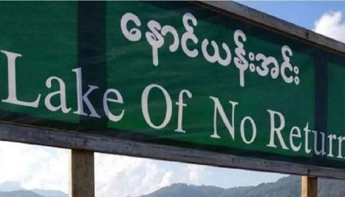இந்தியாவின் மர்ம ஏரி Lake of No Return; அங்கு போனவர் யாரும் திரும்பியதில்லை