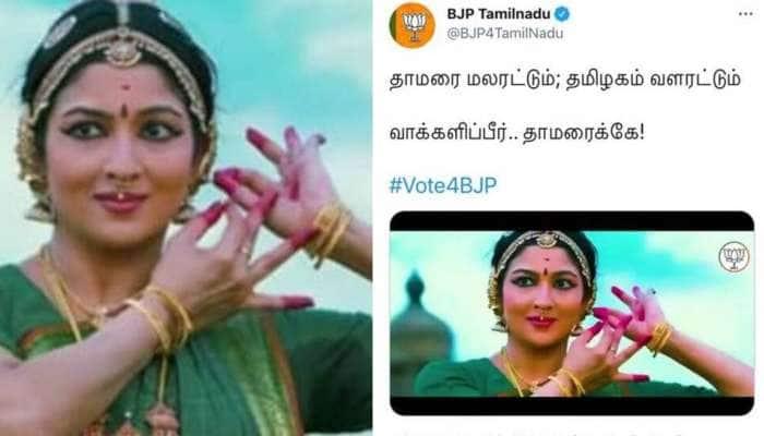 Shocking propaganda: BJP பிரசாரத்தில் காங்கிரஸ் கட்சியின் சிதம்பரத்தின் மருமகள் ஸ்ரீநிதி கார்த்தி