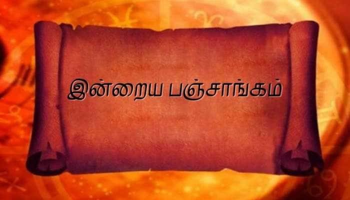 Tamil Panchangam: இன்றைய பஞ்சாங்கம் 13 ஏப்ரல் 2021!