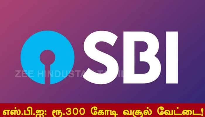 SBI Customers Alert: வாடிக்கையாளர்களிடமிருந்து எஸ்பிஐ வங்கி அநியாய வசூல்!