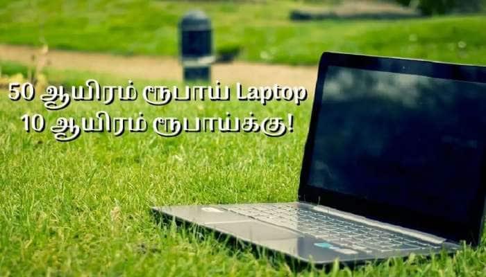 50 ஆயிரம் ரூபாய் Laptop ஐ 10 ஆயிரம் ரூபாய்க்கு வாங்க சூப்பர் ஆபர்!