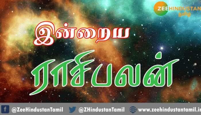 Tamil Rasipalan 23 April 2021: உங்களுக்கான இன்றைய ராசிபலன்!
