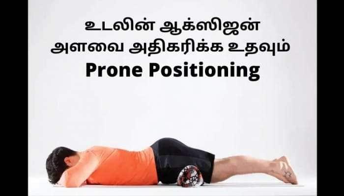 கொரோனா நோயாளிகள் உடலில் ஆக்ஸிஜன் அளவை அதிகரிக்க உதவும் Prone Positioning