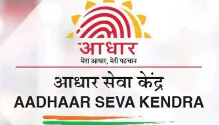Aadhaar Card Address Update: UIDAI ALERT! உங்கள் முகவரியை இப்படி புதுப்பிக்கவும்