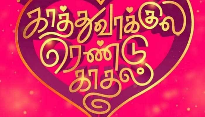 Kaathu Vaakula Rendu Kaadhal: காத்துவாக்குல ரெண்டு காதல் படத்தின் ரிலீஸ் அப்டேட் ரெடி