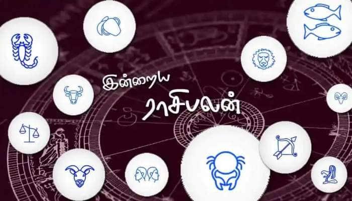 Daily Horoscope: இன்றைய ராசிபலன், ஜூலை 03, 2021