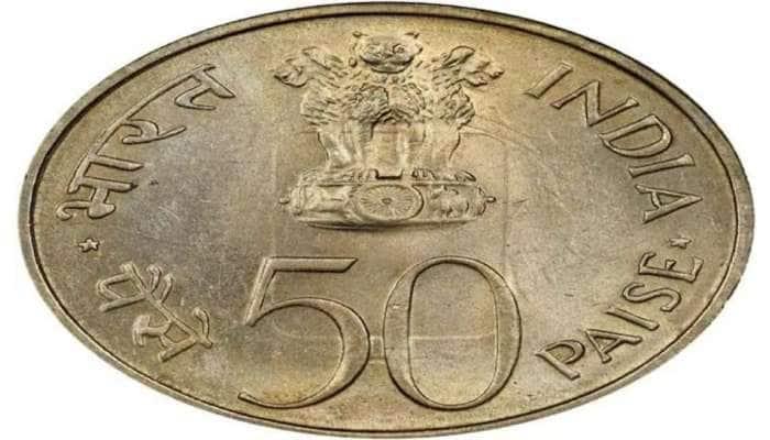 இந்த '50' பைசா உங்களிடம் இருந்தால், நீங்களும் லட்சாதிபதி தான்..!!