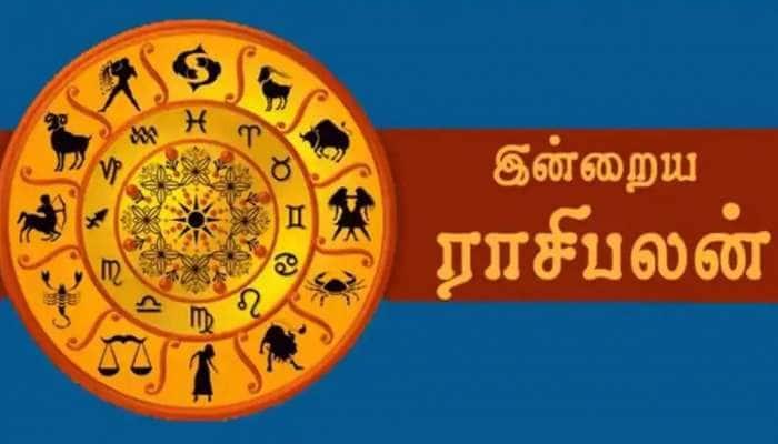 Tamil Astrology 13 July 2021: இன்றைய ராசிபலன் உங்களுக்கு எப்படி இருக்கும்