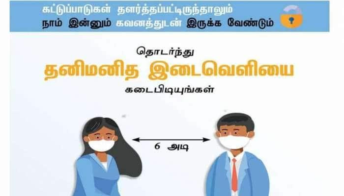 Today TN Update: கோவையில் குறையும் கொரோனா; மாவட்ட வாரியாக பாதிப்பு நிலவரங்கள்!