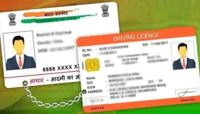 Aadhaar - DL link: வீட்டில் இருந்த படியே, ஆதார் - ஓட்டுநர் உரிமத்தை நொடியில் இணைக்கலாம்