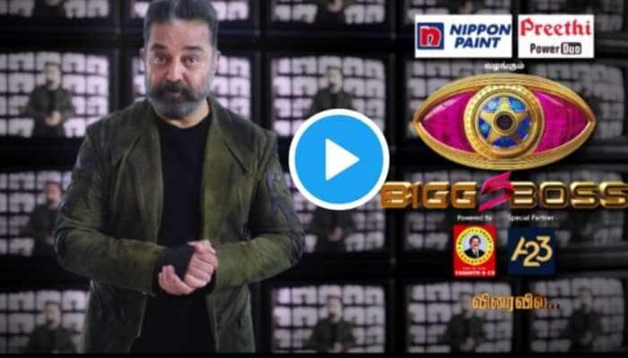 Bigg Boss Tamil Season 5: இரண்டாவது புரொமோ வீடியோ வெளியானது; கசிந்தது முக்கிய தகவல்