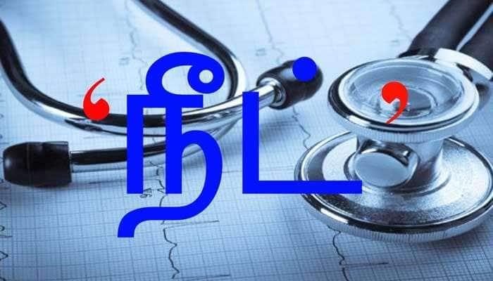 NEET Exam 2021: நீட் தேர்வுகளுக்கான ஹால் டிக்கெட் வெளியீடு